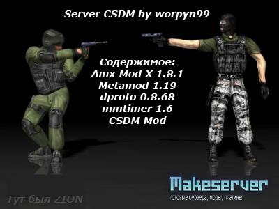 Server CSDM by worpyn99