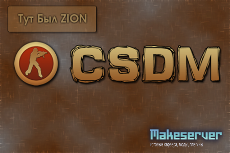 CSDM Server by arsen .2011
