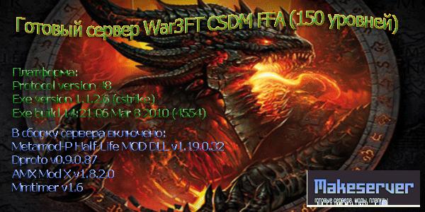 Готовый сервер war3ft csdm 100 lvl + shopmenu3 готовые сервера.