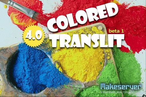 Colored Translit 4.0 Beta 1