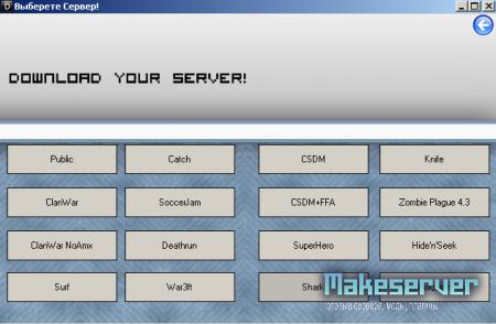 DYS [ Download Your Server ]
