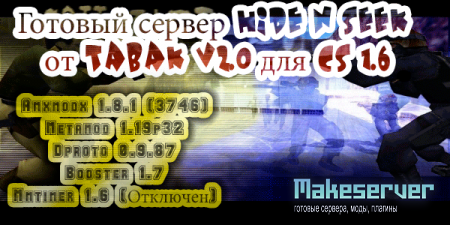 Hide N Seek от tabak v2.0 для CS 1.6