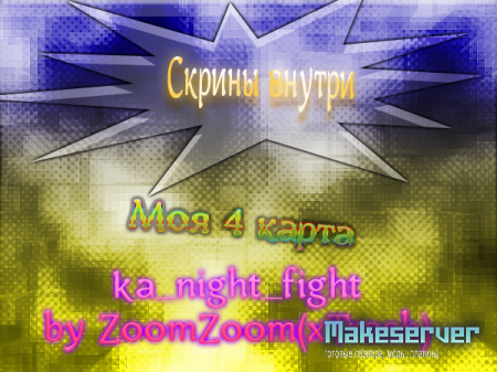 ka_night_fight