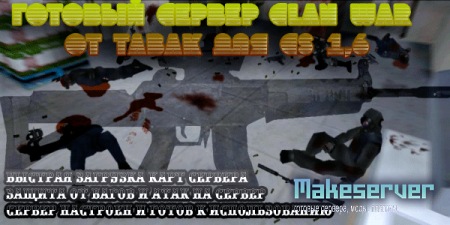 Clan War от tabak для CS 1.6