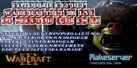 Warcraft3FT 26 lvl от Secutor для CS 1.6