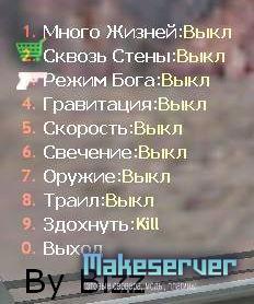 Супер адмиское меню By Bizz