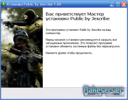 Готовый Public By Jescribe.cfg