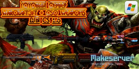 Готовый сервер Warcraft3FT + CSO Weapons для CS 1.6