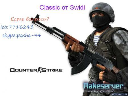 Classic от Swidi