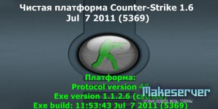 Чистая платформа Counter-Strike 1.6 Jul 7 2011 (5369)
