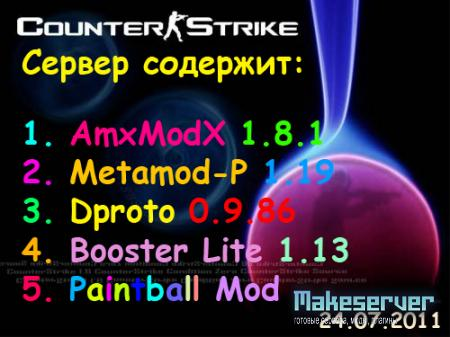 Готовый PaintBall CepBep v1.0 by BaDumKa