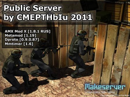 Public Server by CMEPTHbIu 2011