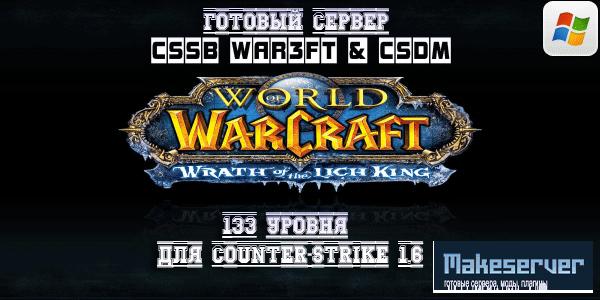 Готовый war3 сервер для css быстрый бесплатный зарубежный хостинг