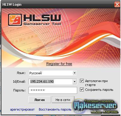 HLSW v1 4 0 2 » Makeserver ru - Все для Вашего CS Сервера