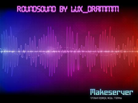 RoundSound: by Lux