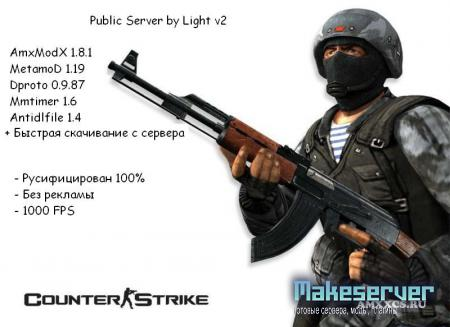 Готовый Public server v2 by Light