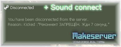 Новый Anti Reconnect