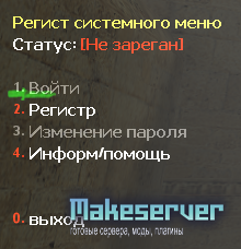 [Rus] Register System V2.0 FIX 2 / [ZP] Sub-Plugin: Ultimate Bank 1.1