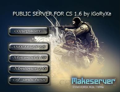 PUBLIC SERVER FOR COUNTER-STRIKE 1.6 by iGoRyXa (Остання сборка)