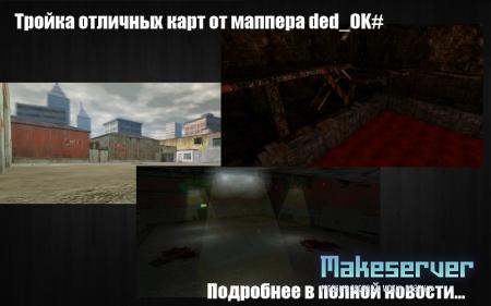 zp_boss_dangerous; zp_boss_garage; zp_boss_silent_hill 2