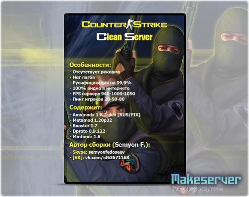 Скачать готовые сервера для cs 1. 6 бесплатно.