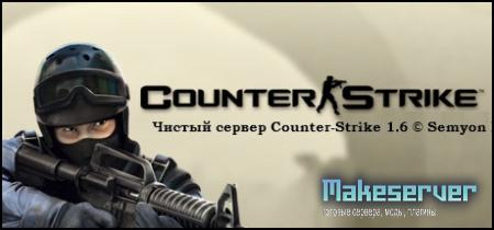 Чистый сервер Counter-Strike 1.6 © Semyon F.