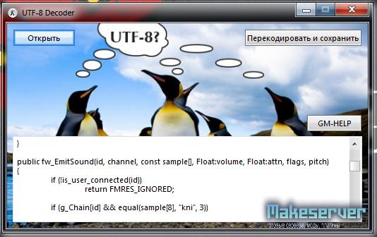 """UTF-8 Decoder """" Makeserver.ru - Все для Вашего CS Сервера"""