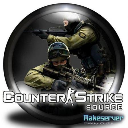 Скачать Counter-Strike Source v83 (v2198641 - steampipe) (2014)