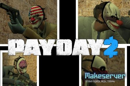 Payday 2 (T models pack)