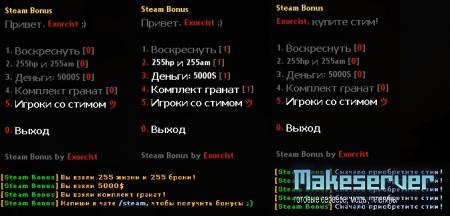 Steam Bonus
